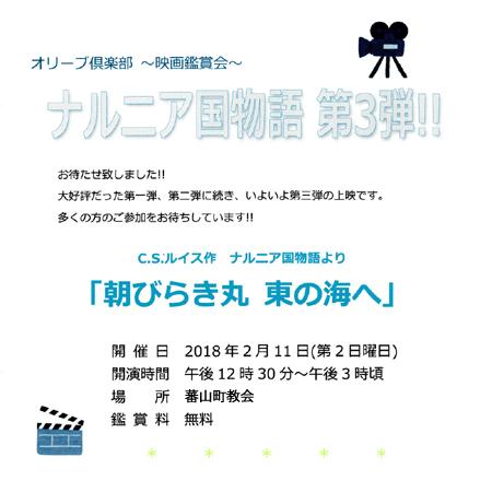 オリーブ倶楽部 ~映画鑑賞会~
