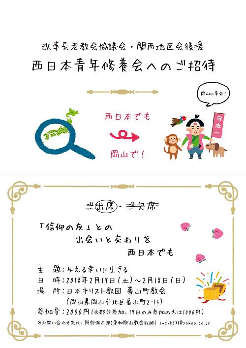 西日本青年修養会のご案内