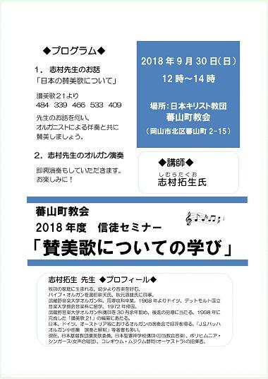 蕃山町教会 2018年度 信徒セミナー(9月30日)