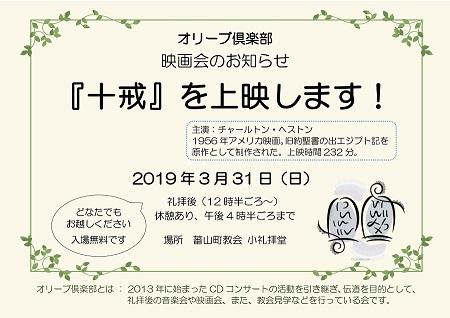 蕃山町教会オリーブ倶楽部 ~映画会~