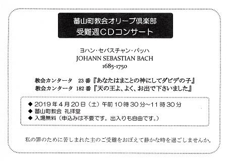 蕃山町教会オリーブ倶楽部 ~受難週CDコンサート~