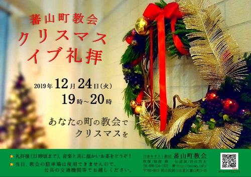 蕃山町教会クリスマス 2019