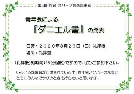 青年会による『ダニエル書』の発表 (8/23)