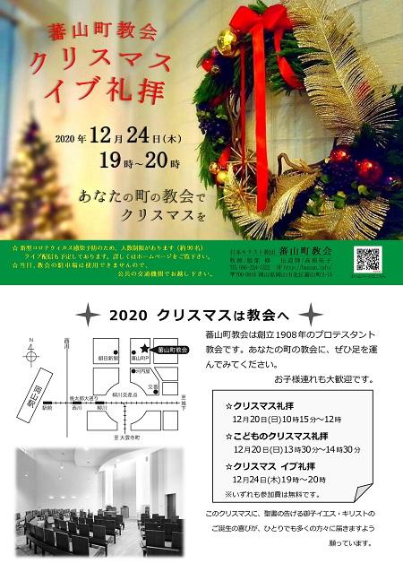 蕃山町教会クリスマス 2020