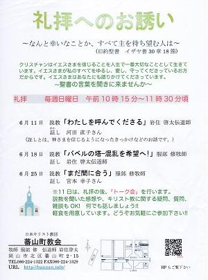 2017年 伝道集会