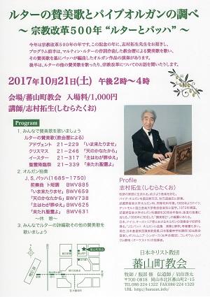 オルガンコンサート・講演会のお知らせ